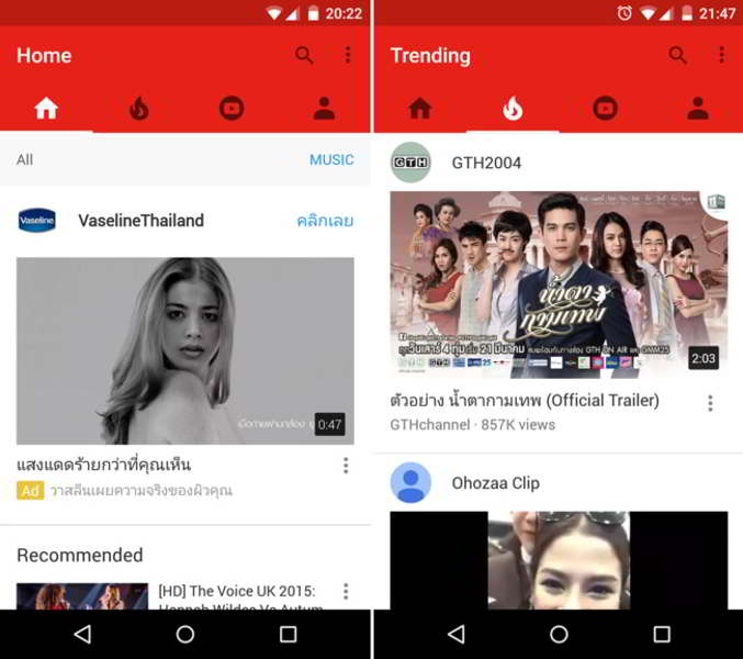youtube barra lateral android