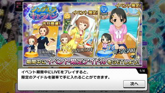 cinderella girls starlight stage cinderella caravan android