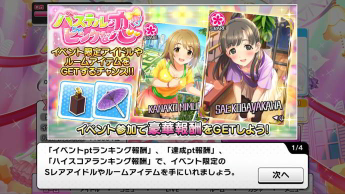 cinderella girls starlight stage pastel pink na koi android
