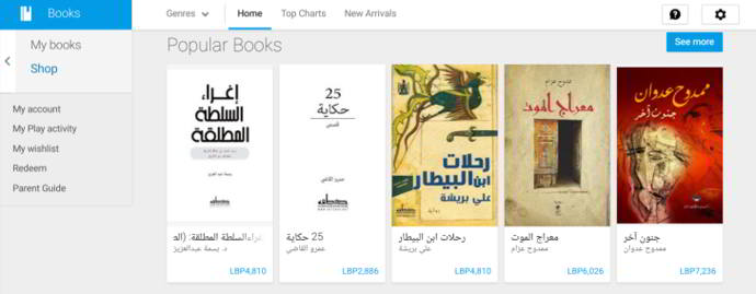 google play books medio oriente android