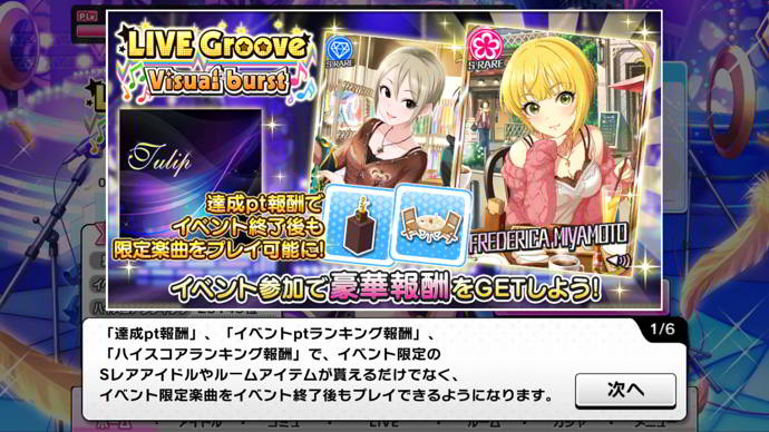 cinderella girls starlight stage live groove visual burst android