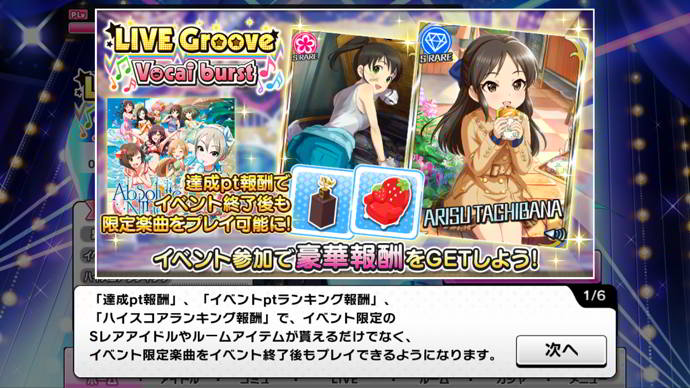 cinderella girls starlight stage live groove vocal burst android