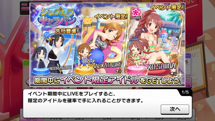cinderella girls starlight stage caravan marzo android
