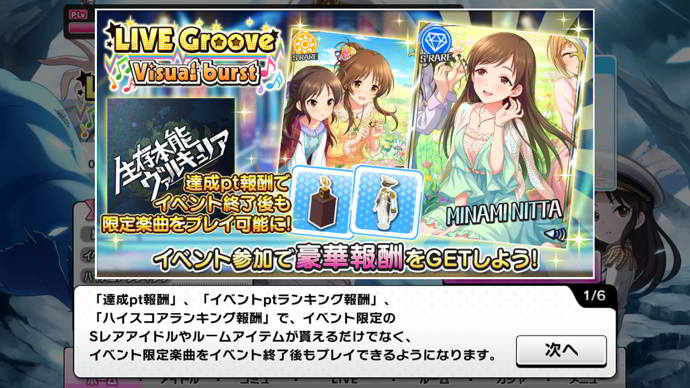 cinderella girls starlight stage live groove visual burst ii android