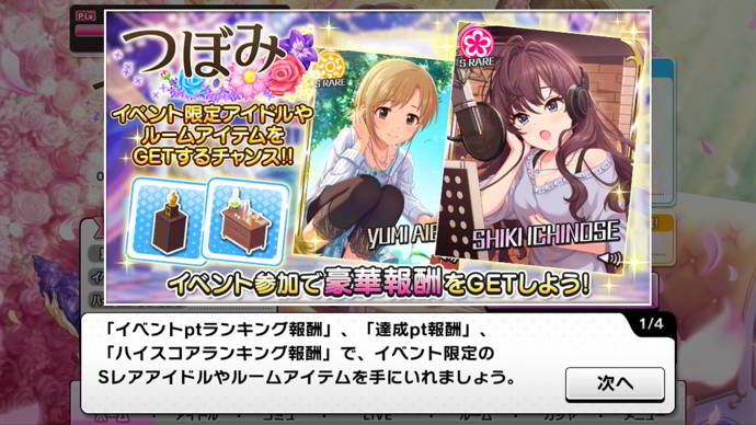 cinderella girls starlight stage tsubomi android