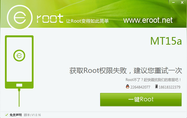 eroot-root-android