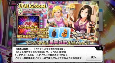 cinderella girls starlight stage live groove vocal mayo android