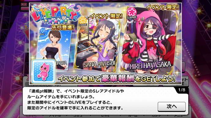 cinderella girls starlight stage live party android
