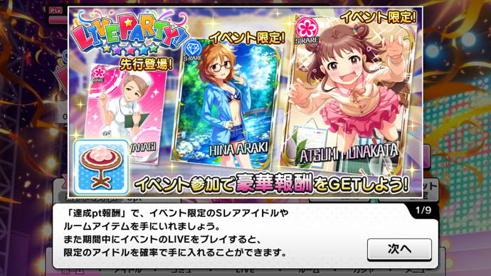 cinderella girls starlight stage live party ii android