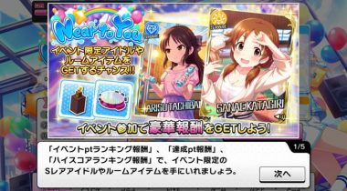 cinderella girls starlight stage near to you android