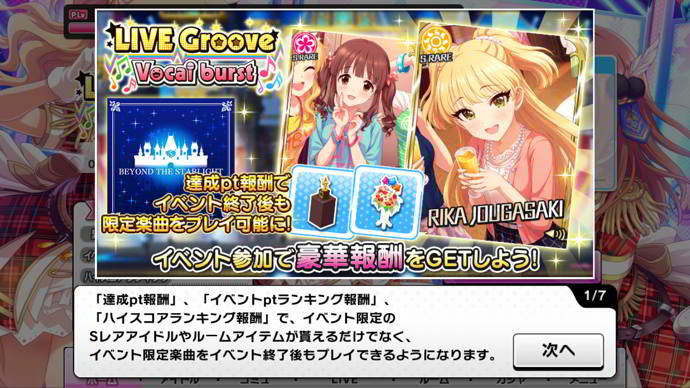cinderella girls starlight stage vocal ii android