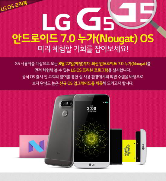 lg g5 preview android nougat