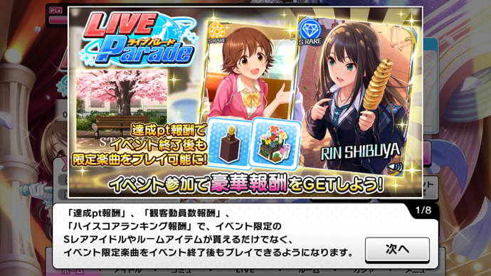 cinderella girls starlight stage live parade android