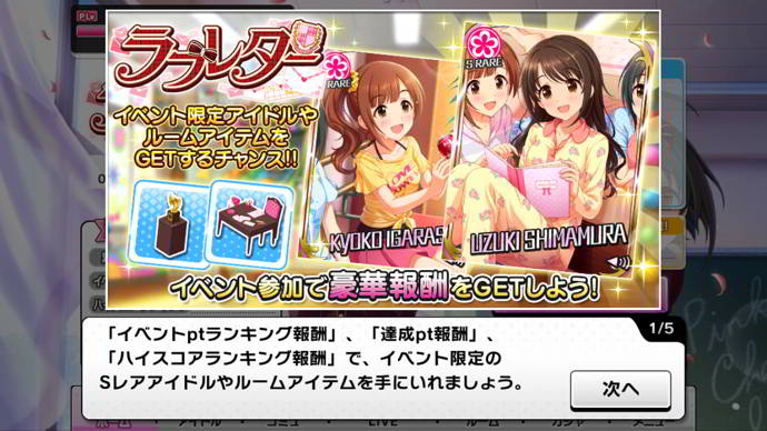 cinderella girls starlight stage love letter android