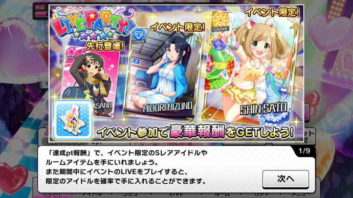 cinderella girls starlight stage live party iii android