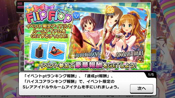 cinderella girls starlight stage flip flop android