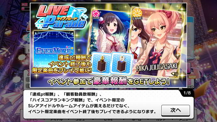cinderella girls starlight stage live parade ii android