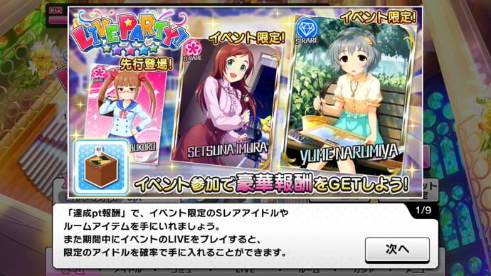 cinderella girls starlight stage live party iv android