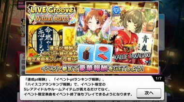 cinderella girls live groove visual iv android