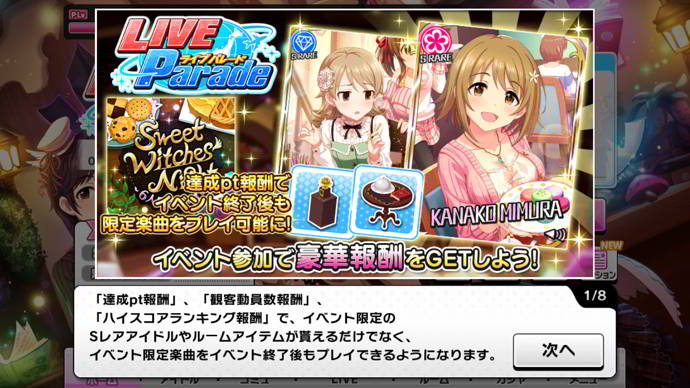 deresute live parade 3 android