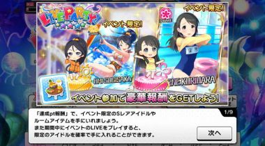 deresute live party v android