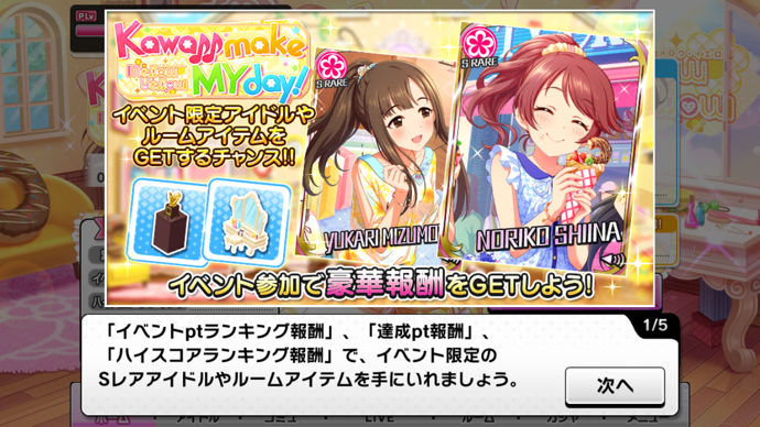 deresute evento kawaii make my day android