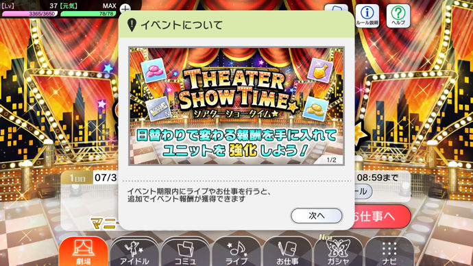 mirishita theater show time ii android