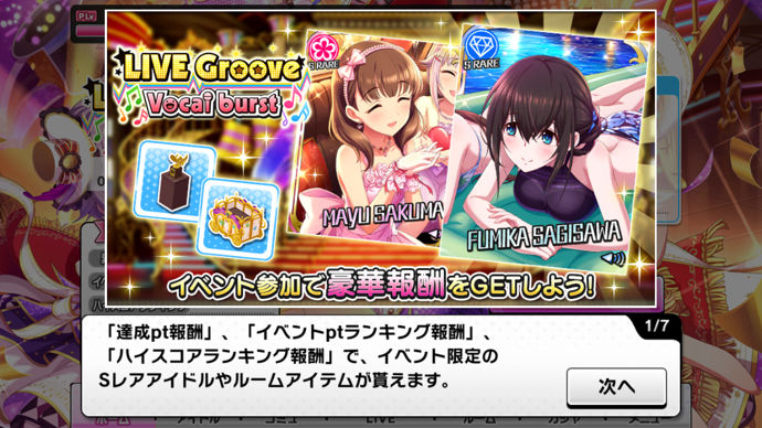 deresute live groove vocal vii android