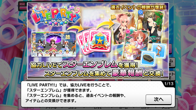 deresute live party permanente I android